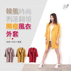 韓風時尚俐落翻領顯瘦風衣外套