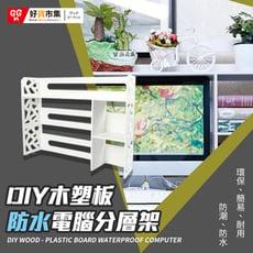DIY環保木塑板防水電腦螢幕分層架