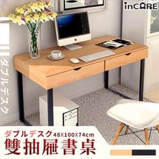 雙抽屜書桌/辦公桌(48x100x74cm)