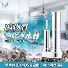 不繡鋼礦物質活性碳廚飲淨水器