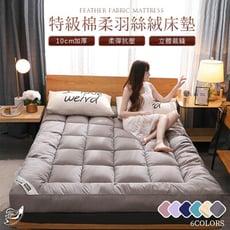 親膚特級棉柔羽絲絨10CM加厚床墊(單人/雙人/雙人加大-均一價)