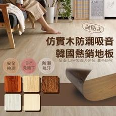 熱銷韓國DIY仿實木防潮吸音地板