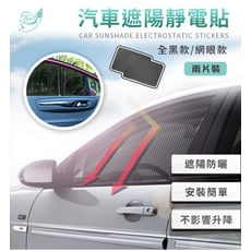 全方位汽車遮陽防曬靜電貼-可清洗(2片1入/2款任選)