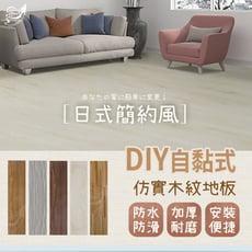 日式簡約風DIY仿實木防潮吸音地板