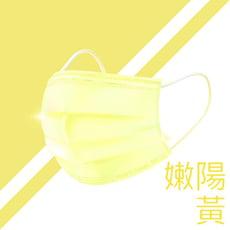 嫩陽黃口罩 台灣製造 翔榮口罩 雙鋼印 醫療口罩 MIT 成人口罩( 現貨供應)