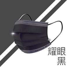 耀眼黑口罩 台灣製造 翔榮口罩 雙鋼印 醫療口罩 MIT 成人口罩( 現貨供應)