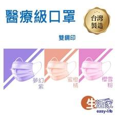紫橘粉口罩 台灣製造 翔榮口罩 雙鋼印 醫療口罩 MIT 成人口罩( 現貨供應)