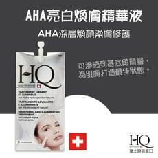 [雙11下殺]瑞士HQ抗氧緊緻系列8種保養品任選