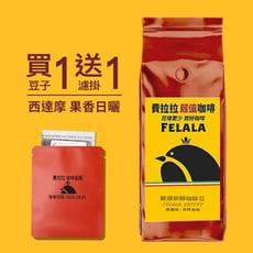 【費拉拉 咖啡量販】西達摩 果香日曬(454g/磅)咖啡豆限時下殺↘買一磅送一耳掛