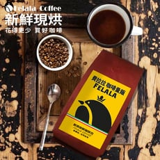 【費拉拉 咖啡量販】黃金 曼巴(454g/磅)咖啡豆限時下殺↘買一磅送一耳掛