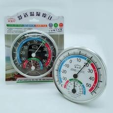 【GF314】溫溼度計(大) 溫度計 濕度計 健康管理 免電池