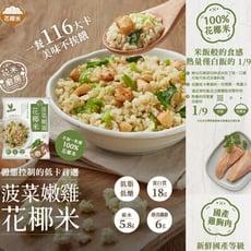 【i TYPE】大成 健康低卡熱量無感-花椰菜米   (五合一口味下單區 )