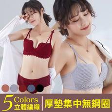 立體棉質編織蕾絲無鋼圈厚墊集中成套內衣組(5色任選)