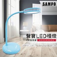 SAMPO LED飛碟造型檯燈 LH-U1204EL