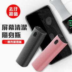 【DTAudio】手機屏幕清潔劑噴霧隨身瓶-一支在手遠離病毒