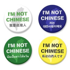 我不是中國人 I AM NOT CHINESE 我是台灣人 胸章 臺灣人胸章 防疫 旅遊 必備!