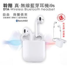 【DTAudio】最新彈窗版! i9S磁吸式雙耳無線藍芽耳機《含保護套+防丟繩組》