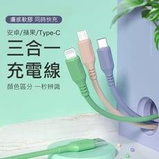 三合一液態充電線 軟膠充電線 傳輸線 數據線 充電線 蘋果 安卓 Type-C【DTAudio】
