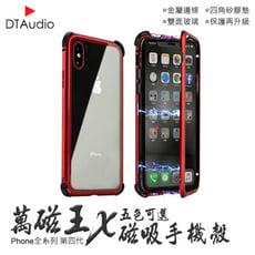 萬磁王X四代 雙面玻璃 iPhone全系列手機殼 磁吸手機殼 金屬邊條 四角防摔 鋼化膜 保護貼