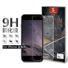 【DTAudio】iPhone 9H鋼化玻璃保護貼 蘋果 i6~Xs Max