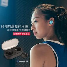 【DTAudio】自動配對 藍芽5.0無線藍芽耳機 耳朵低音炮 好音質 讓你驚艷 迷你雙耳耳機