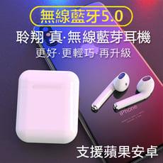 【限時下殺】最新無線藍芽5.0耳機 NCC認證-安卓蘋果通用-藍芽耳機 藍牙耳機【DTAudio】