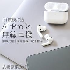 DTA-AirPro3s 無線藍芽耳機 三代1:1 藍牙耳機 贈無線充電盤 【DTAudio】