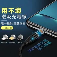 360度無死角超吸 快充磁吸充電線 磁吸線 充電線 蘋果/安卓/Type-c iphone充電線 o