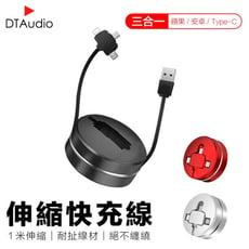 【DTAudio】三合一伸縮充電線 三合一快充數據線 多功能傳輸線蘋果 安卓 TypeC一拖三數據線