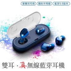 【DTAudio】極限隱形充電艙雙耳無線藍芽耳機-自動配對