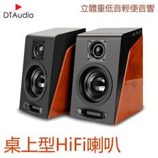 【DTAudio】桌上型重音喇叭 立體環繞音-木紋外觀-兼具美感與音質 6w 猛烈輸出 線控喇叭