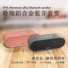 【DTAudio】聆翔藍芽喇叭  音質狠好-10w猛烈輸出 鋁合金質感 支持藍牙、插卡、usb、插線