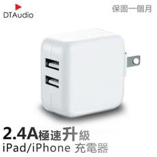 【DTAudio】iPad充電頭 12W Apple充電頭 iPhone iPad 快充 豆腐頭
