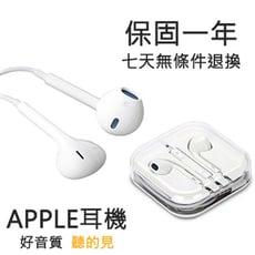 【DTAudio】蘋果iPhone耳機 iPhone6線控麥克風 蘋果耳機 ipod ipad耳機