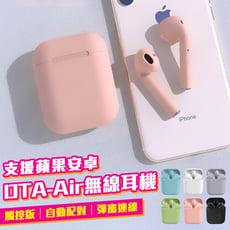 最新雙耳無線藍芽5.0耳機 NCC認證-安卓蘋果通用-智能彈窗連線【DTAudio】(多色任選)