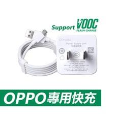 OPPO 充電組 閃充 OPPO充電線 sony HTC 華碩 小米 充電線 三星充電線