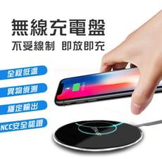 【DTAudio】低溫高效能無線充電板 智能充電 無線充電器 無線快充盤 無線充電【NCC合格】