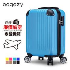 Bogazy 時尚經典 18吋 國內旅遊行李箱