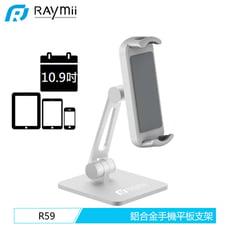 Raymii R59 可調式鋁合金手機平板支架 精品等級非一般便宜支架