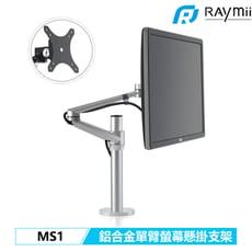 Raymii MS1 360度 鋁合金懸臂式螢幕伸縮支架 鋁合金液晶顯示器支架 辦公室螢幕增高架底座