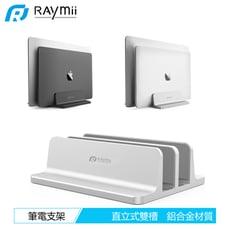 Raymii 雙槽 鋁合金直立式筆電支架 平板支架 平板架 筆電架
