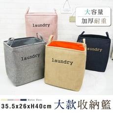 手提棉麻收納桶袋置物籃 加厚大容量北歐簡約風防水耐重折疊壓縮型衣物雜物玩具分類整理洗衣籃-米鹿家居