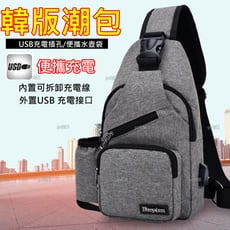 韓系潮包 單肩包 斜背包 側背包 胸包 槍包 防盜包 運動腰包 公事包 後背包 學生書包