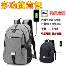 USB可充電多功能背包(2色)