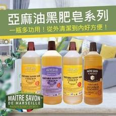 雲朵生活美 法國玫翠思 MAITRE SAVON 亞麻油黑肥皂 1000ml 天然環保萬用清潔劑