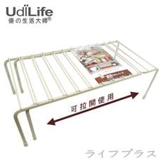 【一品川流】樂司/小鐵廚房伸縮架