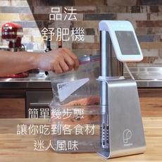 【品法】舒肥機(低溫烹調機)Sous Vide