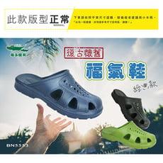 [母子鱷魚]復古懷舊經典款福氣鞋