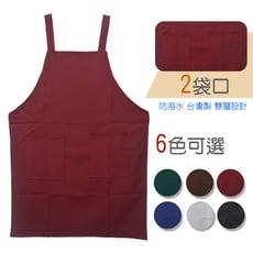 台灣製素色防潑水兩袋口掛肩圍裙