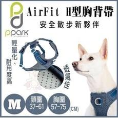 PPARK AirFit H型胸背帶M號